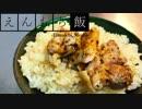 【料理】簡単激ウマ!鶏肉の炊き込みご飯【えんもち飯】