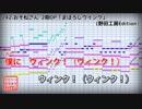【歌詞付カラオケ】まぼろしウインク【おそ松さん 2期OP】(A応P)