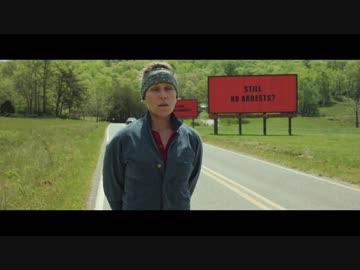 映画 three billboards outside ebbing missouri スリー ビルボード