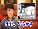 NHK、「北朝鮮ミサイル発射の模様」と速報