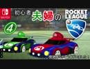 【夫婦実況】噛み合わない初心者2人の[Rocket League] Part4【Nintendo Switch版】