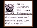【MAD素材】岩団子の図鑑説明