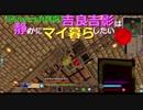 【Minecraft実況】吉良吉影は静かにマイ暮らしたい 第78話