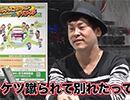 【特番】射駒タケシ杯争奪「第1回ヤングジェネレーションバトル」