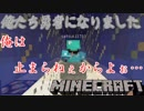 【Minecraft】俺たち勇者になりました part14