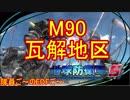 【地球防衛軍5】毎日隊員ご~のEDFご~ M90【実況】