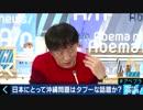 日本にとって沖縄問題はタブーな話題か?