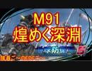 【地球防衛軍5】毎日隊員ご~のEDFご~ M91【実況】