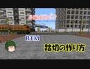 【Mimecraft RTM】長編成対応!?RTM踏切の作り方