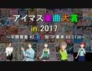 [中間発表#2]アイマス楽曲大賞 in 2017[男女別 3P票率 BEST30]