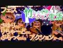 【Splatoon2】竹ガールイネのスクエア生活19日目【コラボフェス!】