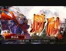 【三国志大戦4】大戦動画ฅ(´・ω・`)ฅその14【4枚漢鳴vs朶思バラ】