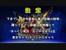 【MHXXNS】双剣狩人11狩り目【ゆっくり実況】