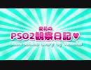 愛花のPSO2観察日記:ヴィオラのとにかく強い通常 ~ Zero Effort Viola