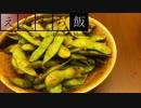 【料理】つまみの定番!枝豆のガーリック炒め【えんもち飯】