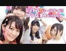 Let'sパーリナイ!! ダラなまRainbow シンキングタイム(ロックオン)集