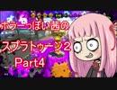 【Splatoon2】ホラーっぽい茜のスプラトゥーン2Part4【琴葉茜実況】