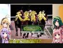 【VOICEROID実況】競馬を嗜むゆかりさん・CRリベンジ編18話【競馬ゲーム】