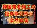 【衝撃映像】ジャカルタ証券取引所が突然崩落!韓国業者が施工www