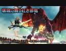 【PSO2】壊城に舞う紅き邪竜(特殊ブースト) BoHu