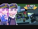【BomberCrew】ゆかりさんのランカス道#1