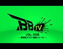 ボーダーブレイク「BB.TV Vol.38」