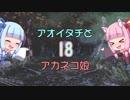 【PS2ゲゲゲの鬼太郎】アオイタチとアカネコ娘Part18【琴葉姉妹実況】