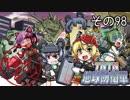【地球防衛軍5】えどふご その98 thumbnail