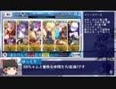【FGO】BBちゃんと愉快な仲間たちのトリセツ その11【ゆっくり実況】