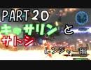 【地球防衛軍5】キャサリンとサトシで地球を守る part20【ゆっくり実況】