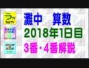 【2018年・灘中1日目・算数】[3番・4番解説]【う山TV】