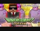 【日刊Minecraft】最強の匠は誰か!?DQM勇者編 裏技的攻略第1章【4人実況】