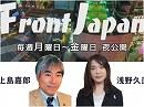 【Front Japan 桜】韓国とは付き合わない