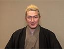 2018年も超歌舞伎、開催決定! 中村獅童さんコメント