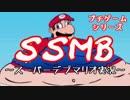 【SSMB】海外のスーパーデブマリオ、大冒険・・?【実況】