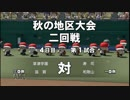 栄冠ナイン 2人雑談プレイ【桃+・足湯】 195