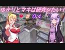 【VOICEROID実況】ゆかりとマキは研究シたい!part4【splatoon2】