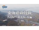 空から日本を見てみようplus 2018/1/18放送分 東海道新幹線 名古屋~新大阪