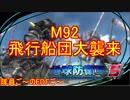 【地球防衛軍5】毎日隊員ご~のEDFご~ M92【実況】