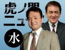 【DHC】1/17(水) ケント・ギルバート×井上和彦×居島一平【虎ノ門ニュース】
