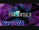 【実況】終焉の地にて part 38【FF6】