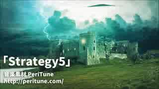 【無料フリーBGM】「Strategy5」勇壮で軽快なオーケストラ