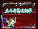 12月14日 AC北斗の拳 芹真(シン)VS鏡月(トキ)Part.3(終)