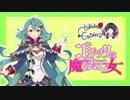 【ゲーム実況】石黒千尋がゴシックは魔法乙女をプレイ【アリア先生】