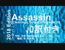 [日本語字幕]Assassin-2018ver-/NCIS(Covered by 荒木悠)歌ってみた