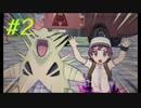 【ポケモンUSM】翡翠戦記 緑色のポケモンでシングルレート!#2