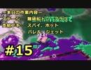 【日刊】迫りくる鮭たちに弄ばれるサーモンラン Part15【スプラ2】