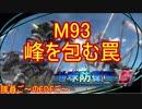 【地球防衛軍5】毎日隊員ご~のEDFご~ M93【実況】