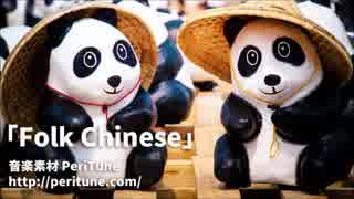 【無料フリーBGM】「Folk Chinese」中華風の楽しく陽気な曲
