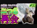 【MHXX 実況】#55 MHWまでにXXやるには遅すぎた男!【大雪主ウルクスス】